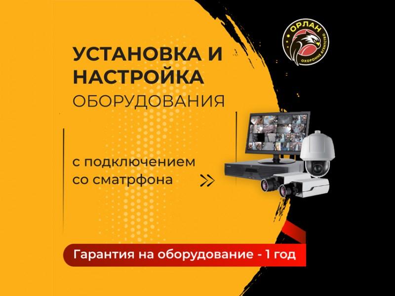 Видеонаблюдение от ОРЛАН
